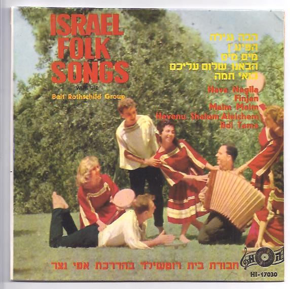 "BEIT ROTHSCHILD GROUP ""Israel Folk Songs"" EP"