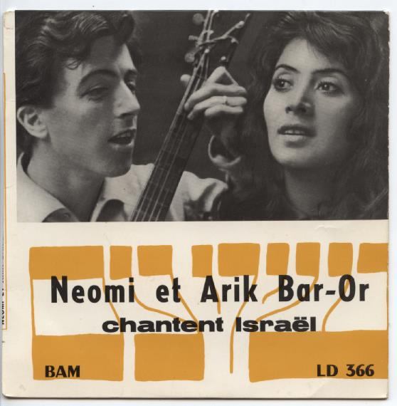 "NOEMI & ARIK BAR-OR ""Chantent Israël"" EP"
